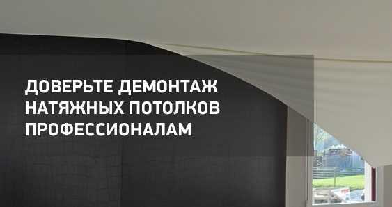 Демонтаж натяжного потолка своими руками – Фото 22